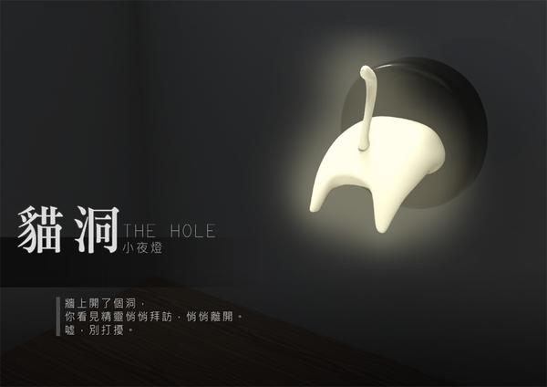 the_hole_cat_nightlight_1.jpg?itok=f9RPHgsL